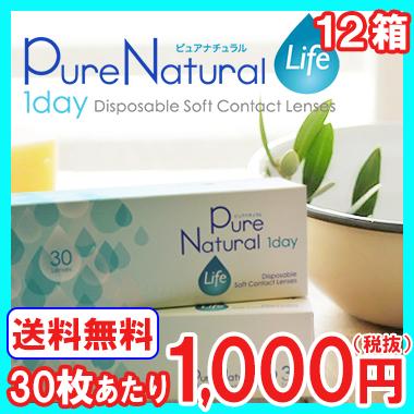 12箱360枚 ピュアナチュラルワンデーライフ (1箱30枚入×12) PureNatural 1day Life BC:8.7mm 【送料無料】( コンタクトレンズ 1日使い捨て コンタクト ワンデー クリアレンズレンズ 1dayタイプ お試し )