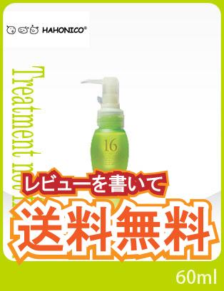 하호니코하호니코프로쥬우로크유 16유(60 ml)~씻어 흘리지 않는 트리트먼트(오일)~HAHONICO