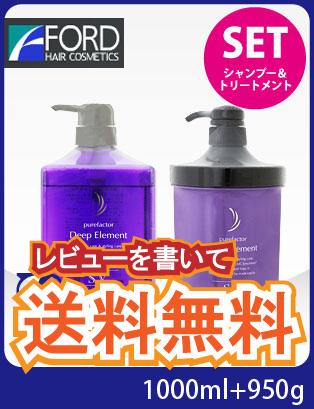 Ford deep element SV <silky velvet> shampoo & hair treatment (+950 g of 1,000 ml) economical set FORD Deep Element