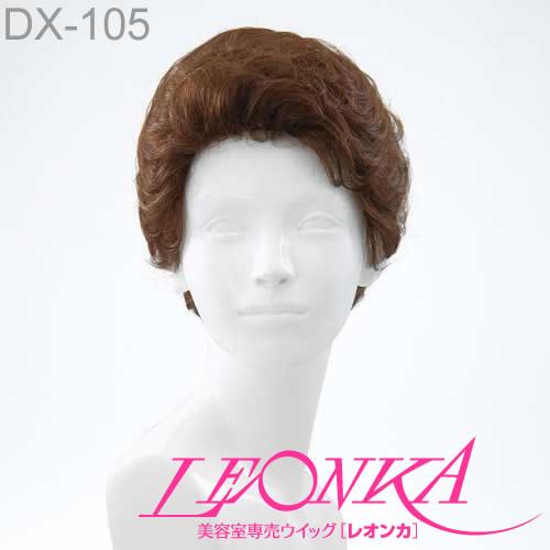 【送料無料】 レオンカ フルウィッグ ウイッグ(かつら) デラクシィシリーズ DX-105 バランスの良い量感と驚きの軽さ。人気のロングセラーウイッグです。 【HL_NEW_18】 【敬老の日 ギフト プレゼント】