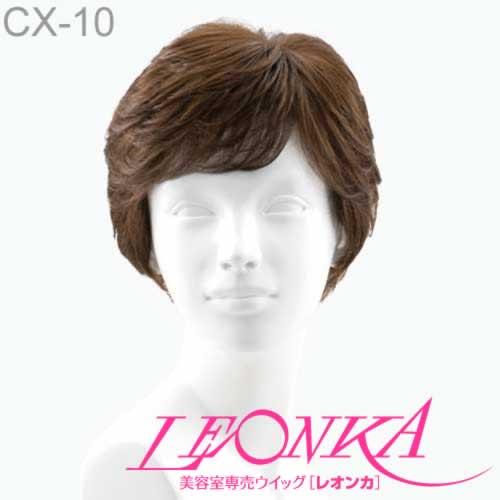 【送料無料】 レオンカ フルウィッグ クレベールシリーズ CX-10 上質のエアリー感を楽しむ若々しい表情のハイセンスショート。 【HL_NEW_18】 【敬老の日 ギフト プレゼント】