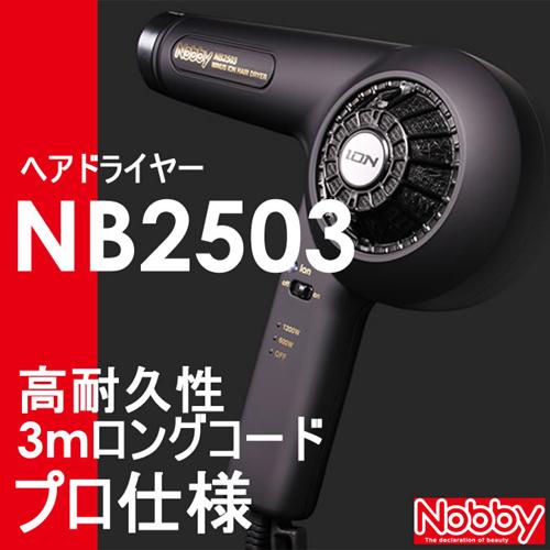 【送料無料※一部地域を除く】 Nobby ノビーマイナスイオンドライヤー ブラック NB2503 3mロングコード採用