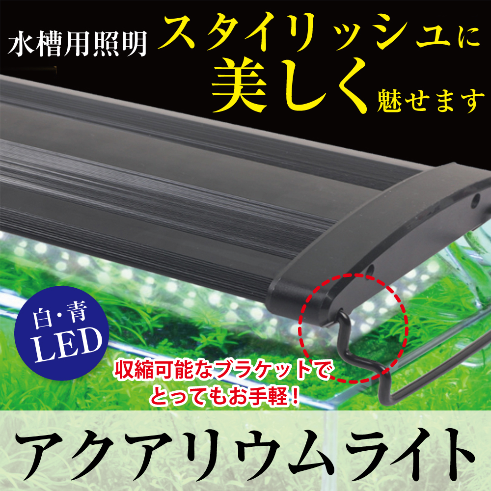 jisya アクアリウムライト ランプ 超美品再入荷品質至上 30~45cm水槽照明PSE検査済み LED300 5.5W 定番スタイル