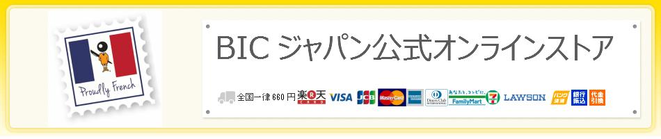 BICジャパン公式オンラインストア:BICジャパン公式オンラインストア