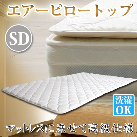 3Dメッシュエアーピロートップ【日本製】~安心・安全~超立体構造ベッドパッド3Dエアーメッシュ入り幅120cmセミダブルサイズ水洗い可