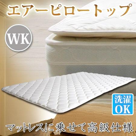 3Dメッシュエアーピロートップ【日本製】~安心・安全~超立体構造ベッドパッド3Dエアーメッシュ入り幅194cmワイドキングサイズ水洗い可