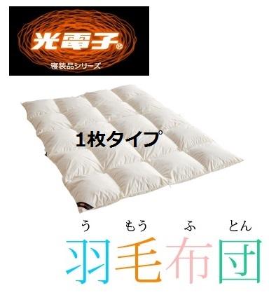 ドリームベッド光電子羽毛布団とジンバブエコットン寝具の8点セットQ1サイズ光電子布団1枚タイプコンフォーターケースピローケースボックスシーツ制菌パット羽根まくら