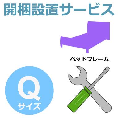 開梱設置サービス 【フレームのみ】 Qサイズ