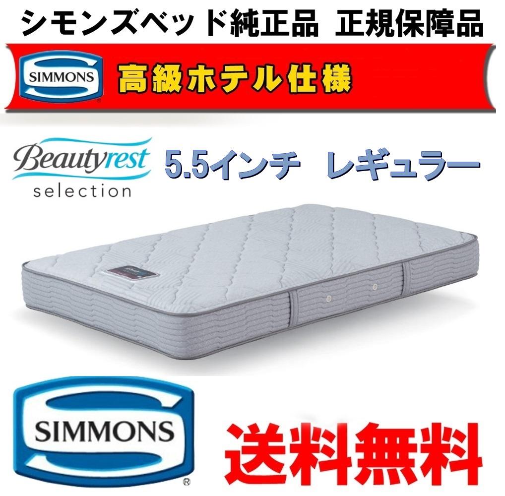 シモンズベッド マットレス  6.5RG レギュラー シングルサイズ AB1731A ビューティーレストセレクション