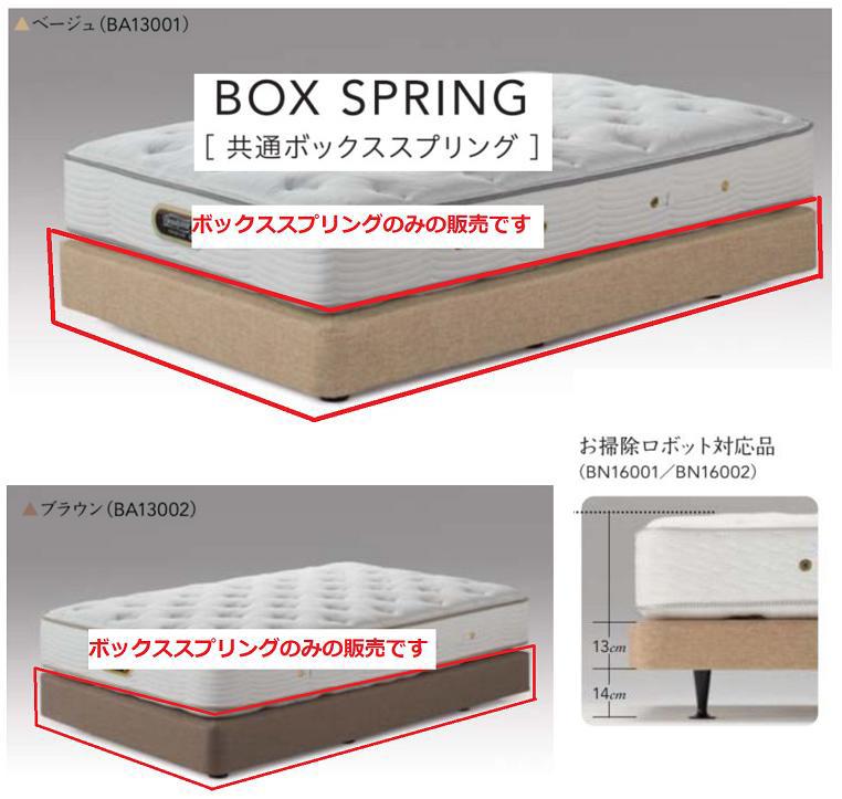 最安値で  シモンズベッド 共通ボックススプリング クイーンサイズ BN16001 2ボックスタイプ お掃除ロボット対応 BN16001 BN16002, ミナミマキムラ:19da7ec2 --- avpwingsandwheels.com