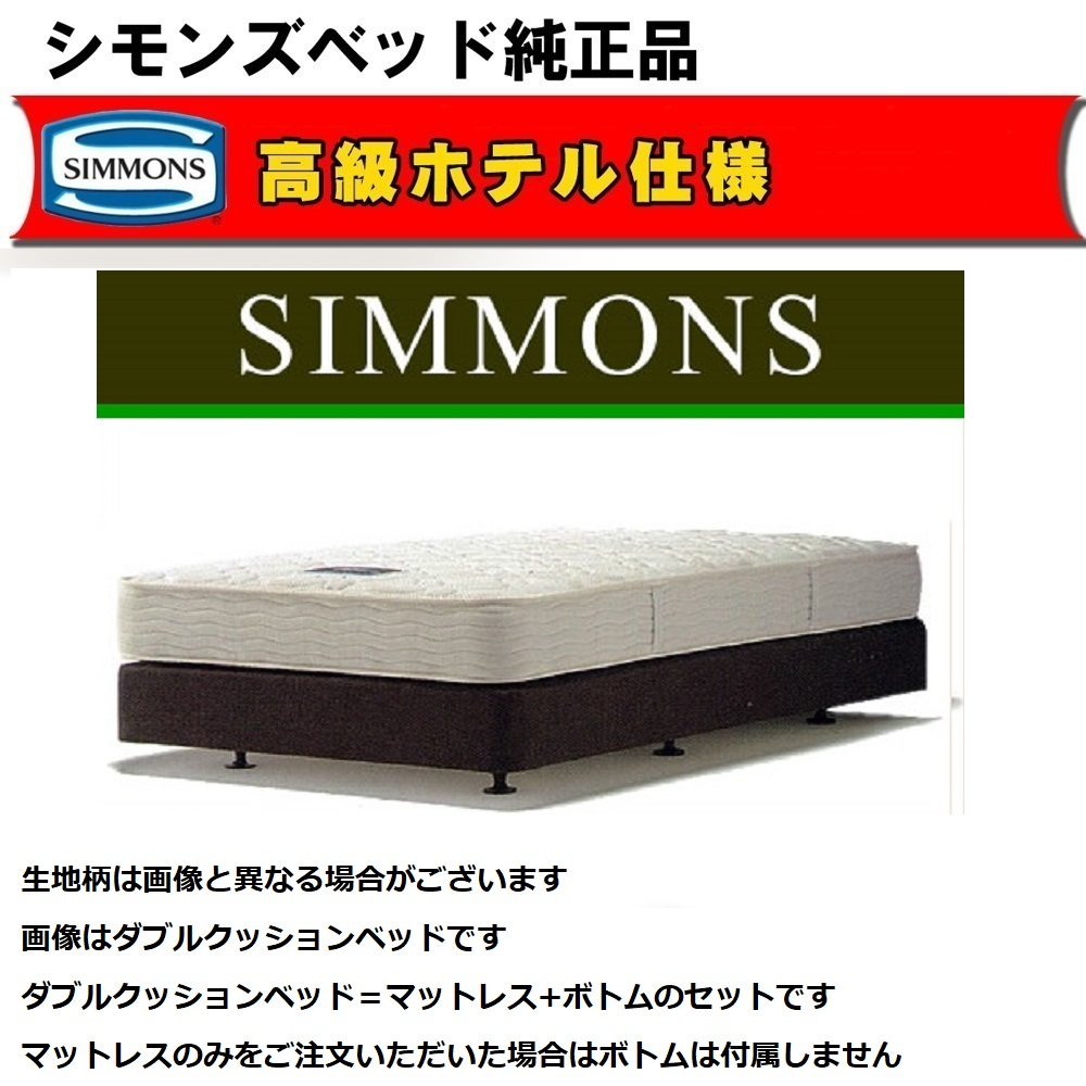 Please choose either PS Dave double cushion bed or mattress only double
