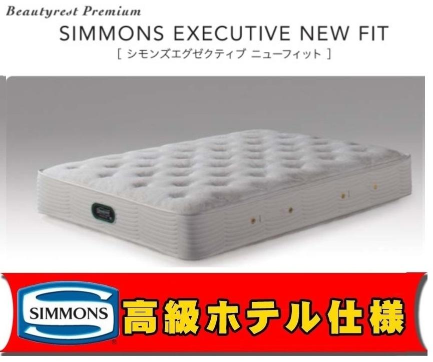 シモンズベッド マットレス エグゼクティブ ニューフィットビューティーレストプレミアム シングルサイズ AA16111