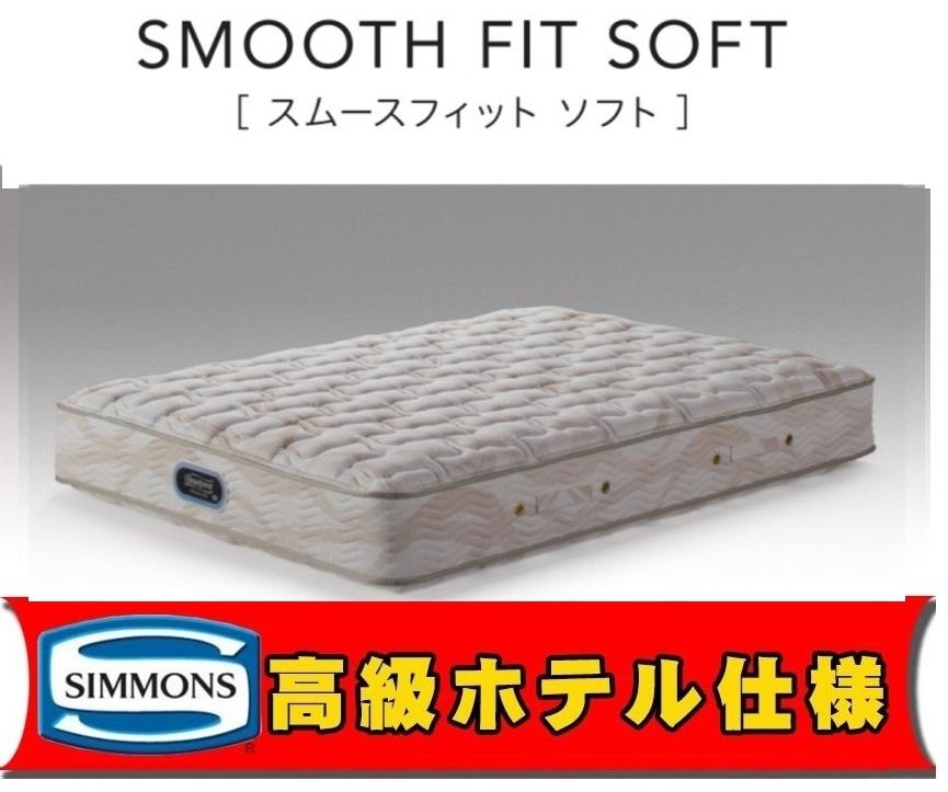 シモンズベッド マットレス スムースフィット ソフト ビューティーレストプレミアム ダブルサイズ AA16252
