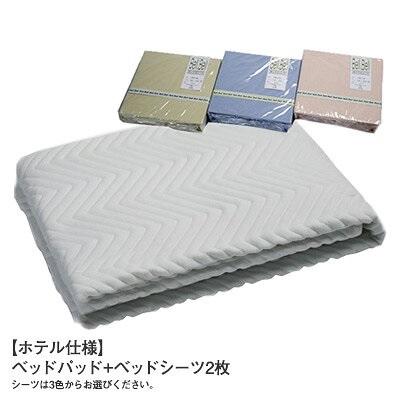 高級ホテル仕様ベッドパット3点セットセミダブルサイズ業務用カミナリキルティング採用ベッドパット1枚+ボックスシーツ2枚ウォッシャブルタイプ洗濯可能シーツは3色よりお選びください