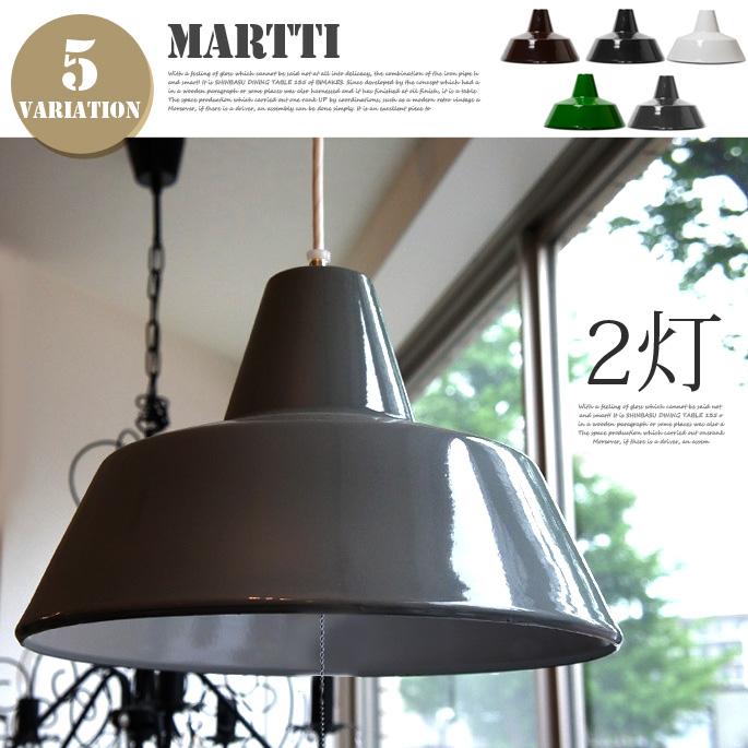 使い込んだビンテージ感が醸し出す北欧テイストランプ!マルティ ホーロー ランプ(MARTTI HORO LAMP) 2灯 ハモサ(HERMOSA)全5色(ブラック/グリーン/ホワイト/ブラウン/ダークグレー) 送料無料
