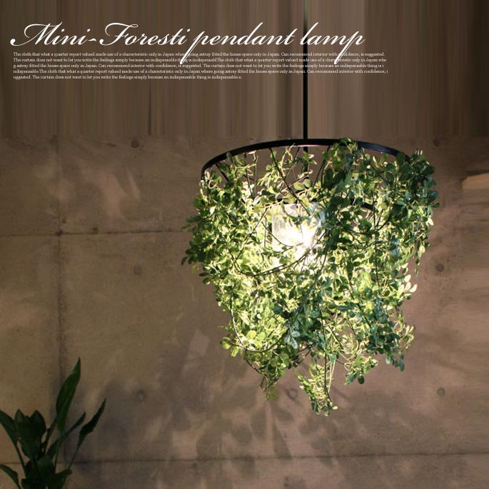 緑満載!木漏れ日のような自然派スタイル♪ ミニフォレスティペンダントランプ(Mini Foresti pendant lamp) ディクラッセ(DI CLASSE) LP3000GR 【送料無料】