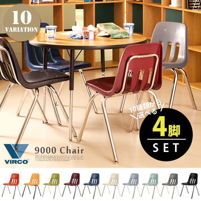 bicasa | Rakuten Global Market: Vintage Chair stacking can do! VIRCO ...