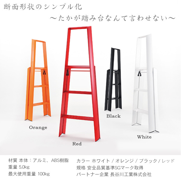 Cool Simple Design Step Stepladder Lucano 94011 Step Stool 3 Step Produce By Metaphys Murata Color 3 Colors White Orange Black Caraccident5 Cool Chair Designs And Ideas Caraccident5Info