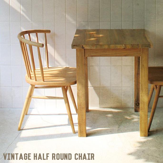 ヴィンテージ ハーフ ラウンド チェア (Vintage half round chair) 椅子、ワークチェア、ダイニングチェア 送料無料