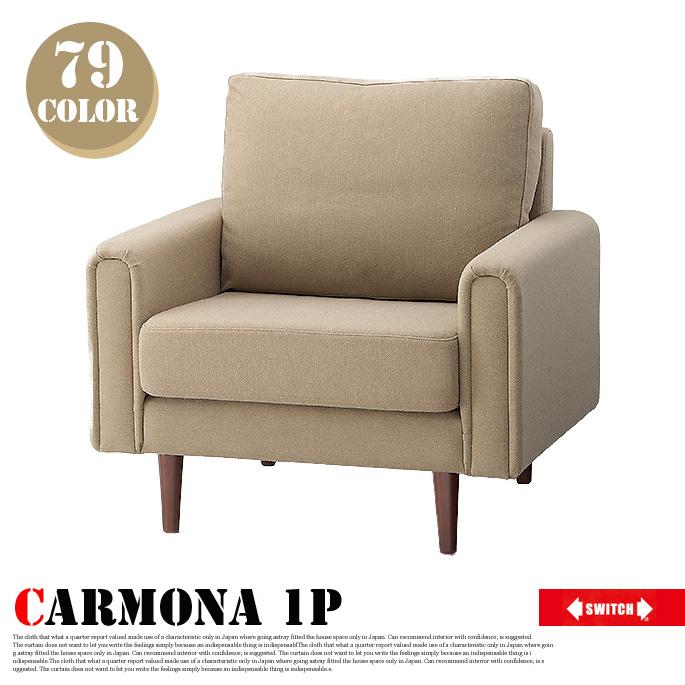 カルモナ 1P(Carmona 1P) 一人掛けソファ アームチェア スイッチ(SWITCH) 全79色 送料無料