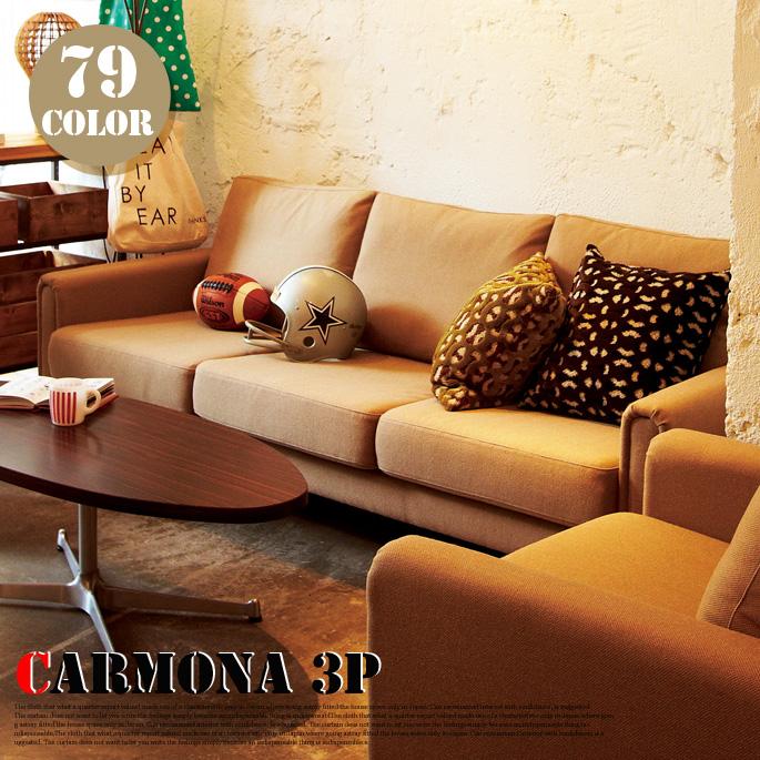 カルモナ 3P(Carmona 3P) 三人掛けソファ リビングチェア スイッチ(SWITCH) 全79色 送料無料