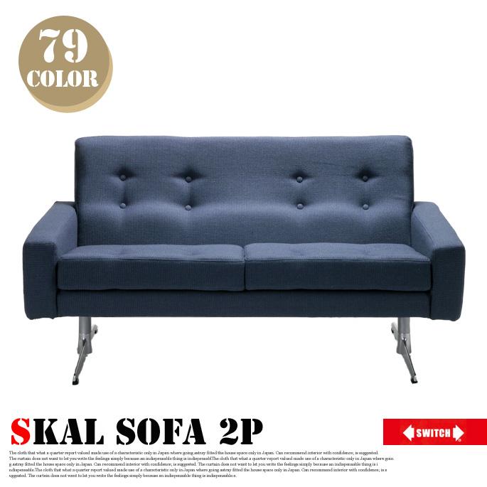 スコール ソファ 2P(Skal Sofa 2P) 二人掛けソファ リビングチェア スイッチ(SWITCH) 全79色 送料無料