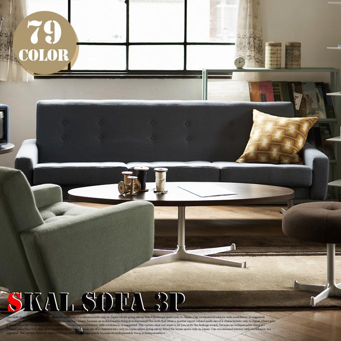 スコール ソファ 3P(Skal Sofa 3P) 三人掛けソファ リビングチェア スイッチ(SWITCH) 全79色 送料無料