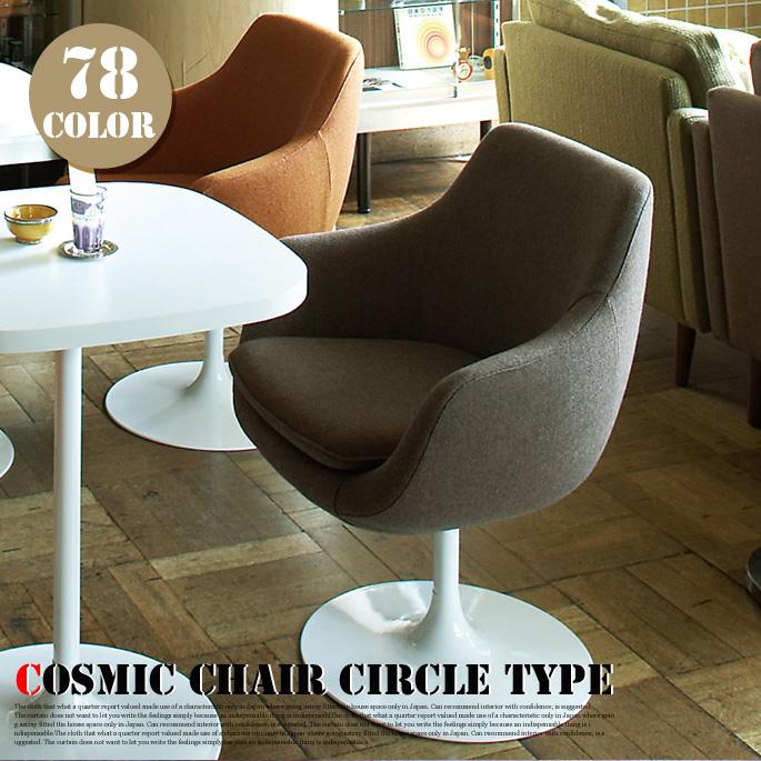 コスミックチェア サークルタイプ(Cosmic Chair Circle Type) アームチェア スイッチ(SWITCH) 全79色 送料無料