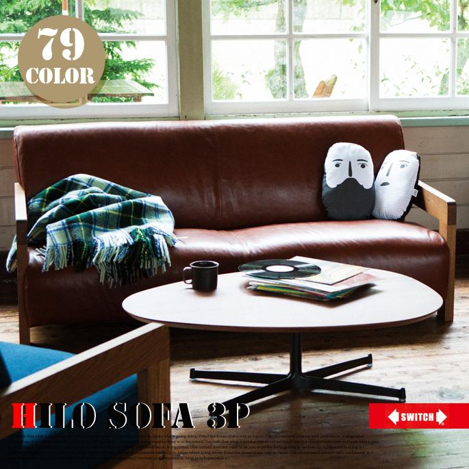 Hilo sofa 3P(ヒロソファ3P)スイッチ(SWITCH) 全79色 送料無料