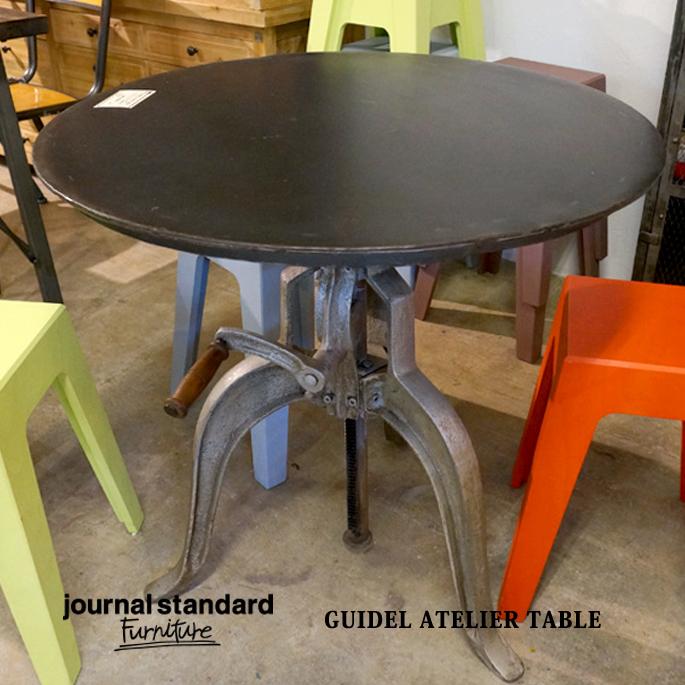 ジャーナルスタンダードファニチャー journal standard Furniture GUIDEL ATELIER TABLE(ギデル アトリエテーブル)
