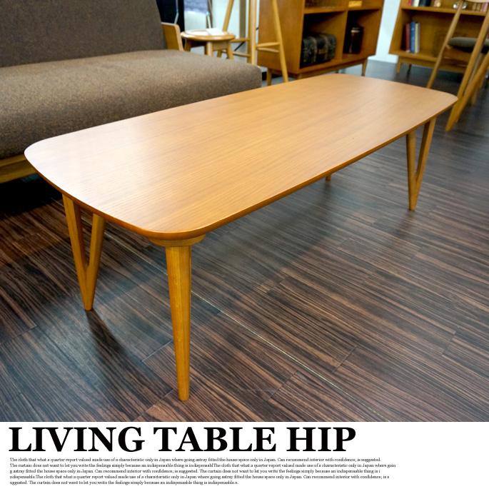 LT-HIP(リビングテーブルHIP) センターテーブル・コーヒーテーブル 送料無料