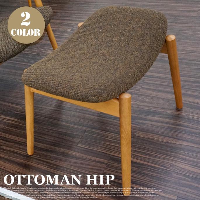 オットマンHIP(ottman HIP) スツール 全2色(ブラウン・グレー) 送料無料