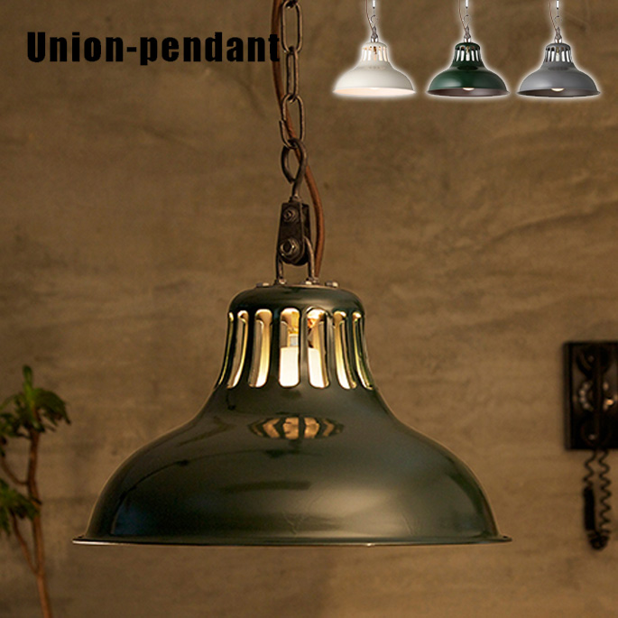 ペンダントライト アートワークスタジオ 高級感漂う工業系天井照明! ユニオンペンダント(Union-pendant) AW-0384Z・AW-0384V 全3色(バター、グリーン、グレー) 送料無料 ARTWORKSTUDIO