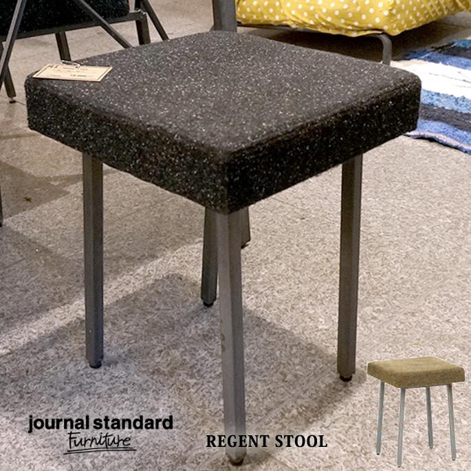 ジャーナルスタンダードファニチャー journal standard Furniture REGENT STOOL(リージェントスツール)全2色(BLACK・KHAKI) 送料無料