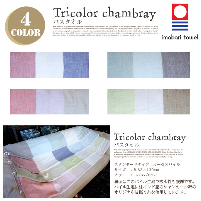 Tricolor chambray BATH TOWEL (トリコロールシャンブレーバスタオル) 「 5trees 」 Yoshii Towal×Maho Ukai 경상의 전 4 색