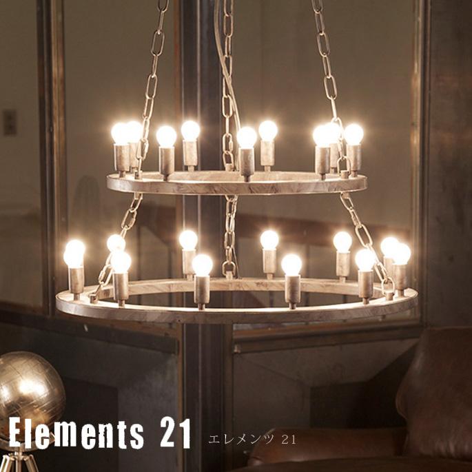 シャンデリア アートワークスタジオ アンティーク感と現代的エッセンスの融合!オブジェのような存在感のあるシャンデリア! Elements21(エレメンツ) AW-0382Z・AW-0382V 全2タイプ(電球無・白熱球) 送料無料 ARTWORKSTUDIO