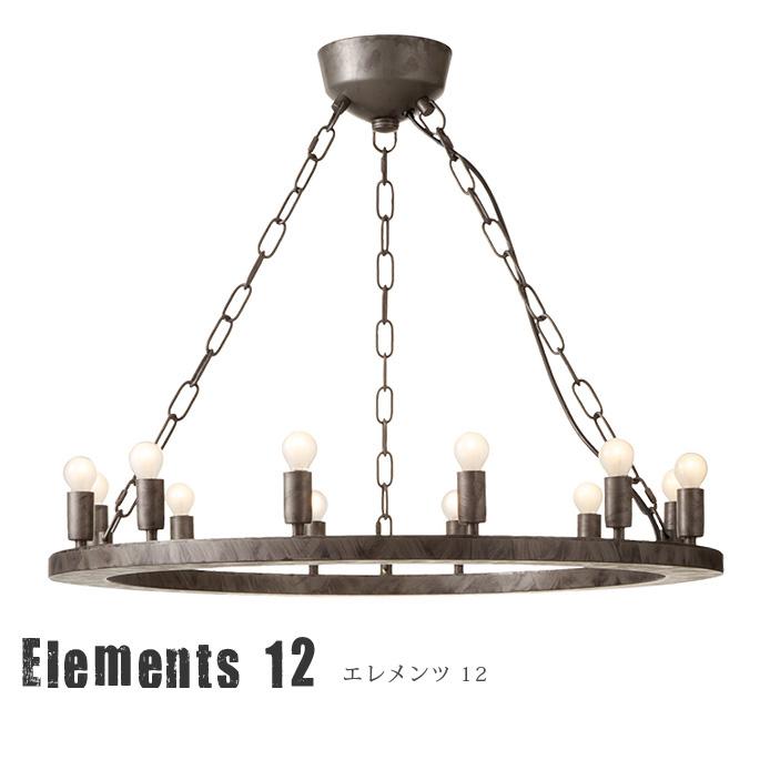 シャンデリア アートワークスタジオ アンティーク感と現代的エッセンスの融合!オブジェのような存在感のあるシャンデリア! Elements12(エレメンツ) AW-0381Z・AW-0381V 全2タイプ(電球無・白熱球) 送料無料 ARTWORKSTUDIO