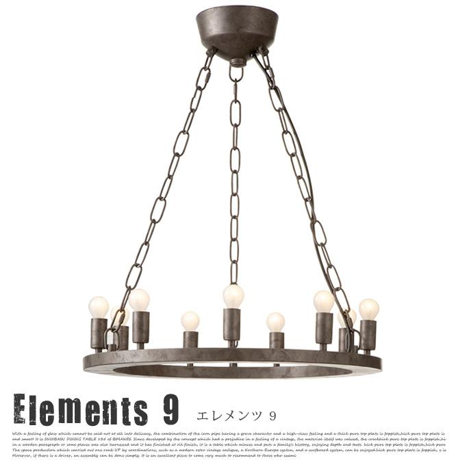 シャンデリア アートワークスタジオ アンティーク感と現代的エッセンスの融合!オブジェのような存在感のあるシャンデリア! Elements9(エレメンツ) AW-0380Z・AW-0380V 全2タイプ(電球無・白熱球) 送料無料 ARTWORKSTUDIO