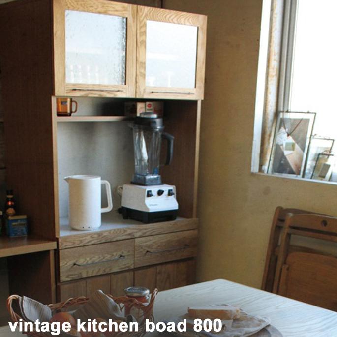vintage kitchen boad 800(ヴィンテージキッチンボード800)送料無料