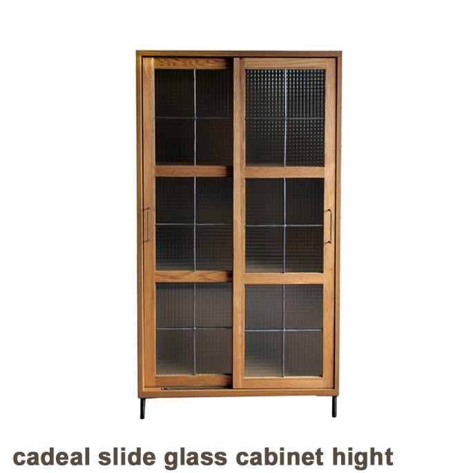 cadeal slide glass cabinet hight(カデルスライドガラスキャビネットハイ) CDL-SGC-1700-BR 送料無料