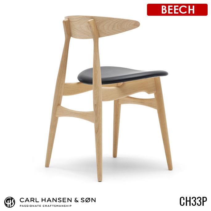カールハンセン&サン CARL HANSEN&SON CH33 ダイニングチェア(クッションシート) BEECH(ビーチ) BEECH(ビーチ) HANS J WEGNER(ハンス・J・ウェグナー) 送料無料