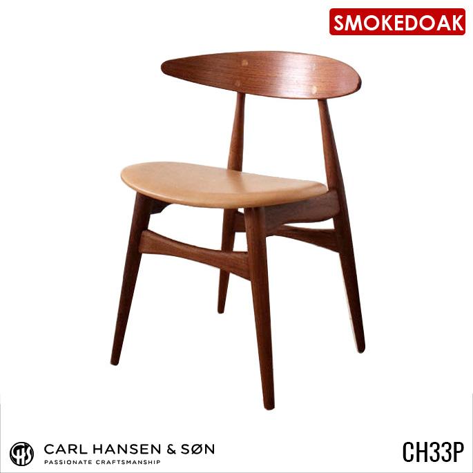 カールハンセン&サン CARL HANSEN&SON CH33 ダイニングチェア(クッションシート) SMOKED OAK(スモークドオーク) HANS J WEGNER(ハンス・J・ウェグナー) 送料無料