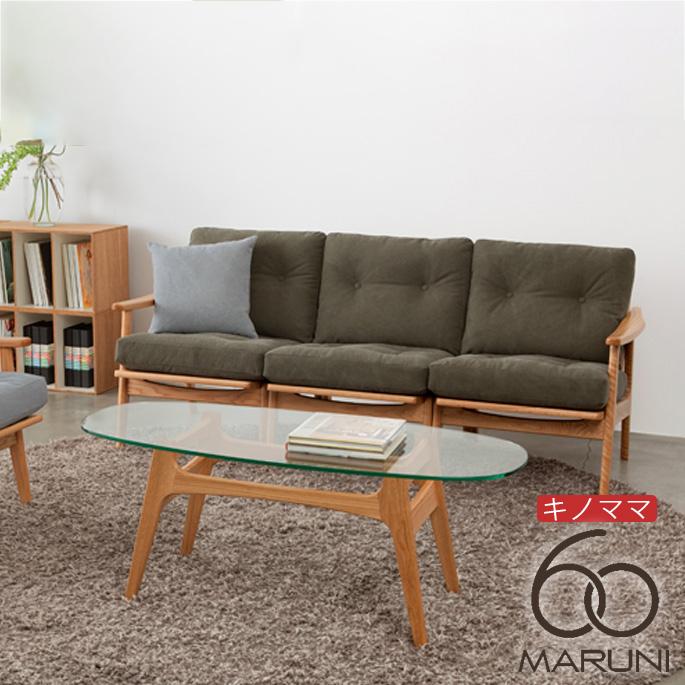 マルニ60 MARUNI60 マルニ木工 オークフレームソファ 3シーター(Oak Frame Sofa 3seater) キノママ ロクマルビジョン(60VISION) ナガオカケンメイ 張地全15種類
