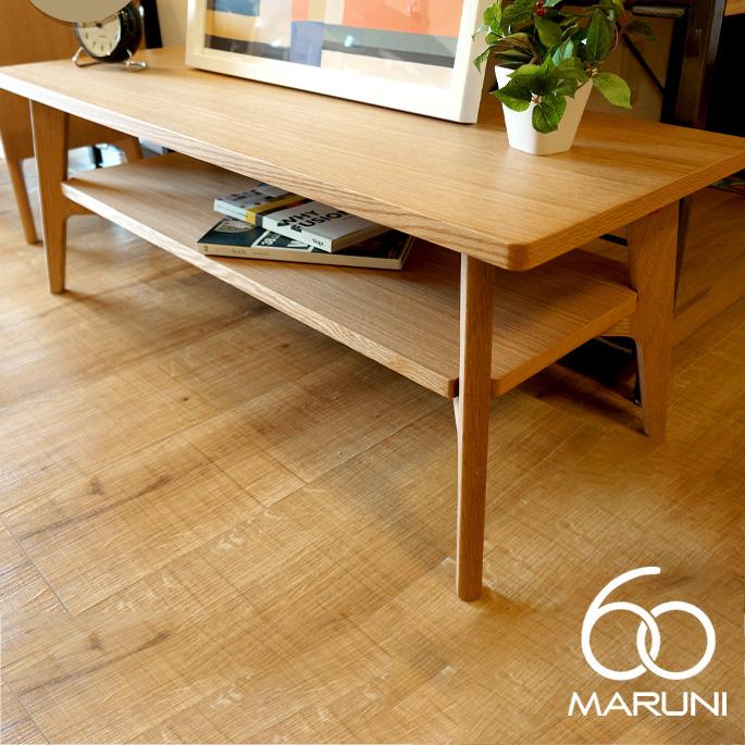 MARUNI/マルニ木工 マルニ60 オープンラック ロー