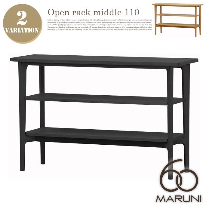 マルニ60 MARUNI60 マルニ木工 オークフレーム オープンラック ミドル 110(Oak Frame Open Rack Middle 110) ナチュラル(Natural)・ブラック(Black) ロクマルビジョン(60VISION) ナガオカケンメイ