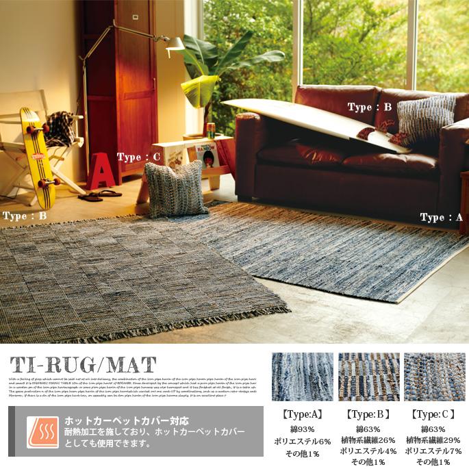 TI래그・매트(TI-RUG/MAT) 카페트 140 x200전 3 타입