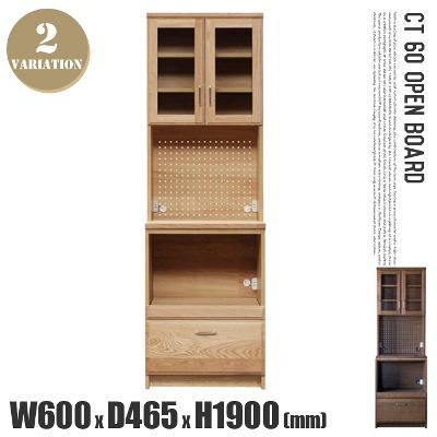 CT60オープンボード(CT-60 Open Board) 食器棚 全2色(NA・WN) 送料無料