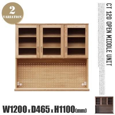 組合せが出来るミドルユニット! CT1200オープン ミドルユニット(上台) カップボード・食器棚・キッチンボード 全2色(NA・WN) 送料無料