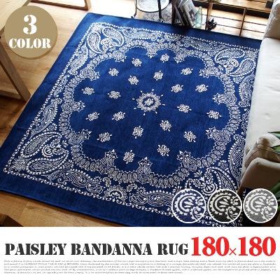 Paisley Bandanna Rug (ペイズリーバンダナラグ) 180x180cm 全3カラー 送料無料