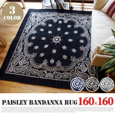 Paisley Bandanna Rug (ペイズリーバンダナラグ) 160x160cm 全3カラー 送料無料